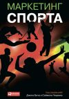 Книга Маркетинг спорта автора Джон Бич