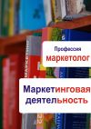 Книга Маркетинговая деятельность автора Илья Мельников