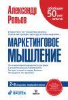 Книга Маркетинговое мышление автора Александр Репьев