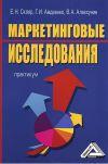 Книга Маркетинговые исследования автора Владимир Алексунин