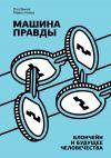 Книга Машина правды. Блокчейн и будущее человечества автора Пол Винья