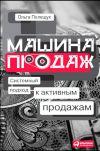 Книга Машина продаж. Системный подход к активным продажам автора Ольга Полещук