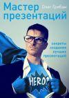 Книга Мастер презентаций автора Олег Грибан