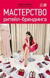 Книга Мастерство ритейл-брендинга автора Арндт Трайндл