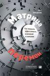 Книга Матрица перемен. Как повысить эффективность изменений в компании автора Олег Замышляев