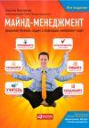 Книга Майнд-менеджмент. Решение бизнес-задач с помощью интеллект-карт автора Сергей Бехтерев