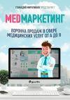 Книга MED Маркетинг. Воронка продаж в сфере медицинских услуг от А до Я автора Геннадий Миролюбов