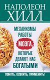 Книга Механизмы работы мозга, которые делают нас богатыми. Понять, освоить, применить! автора Наполеон Хилл