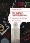 Книга Менеджер попродажам. Практическое руководство для начинающих автора Ольга Кузнецова