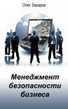 Книга Менеджмент безопасности бизнеса автора Олег Захаров