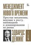 Книга Менеджмент нового времени. Простые механизмы, ведущие к росту, инновациям и доминированию на рынке автора Эдвардс Деминг