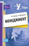 Книга Менеджмент: учебный курс автора Галина Маховикова