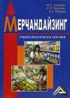 Книга Мерчандайзинг автора Елена Логинова
