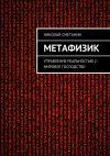 Книга Метафизик. Управление реальностью 2: Мировое господство автора Николай Сметанин
