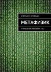 Книга Метафизик. Управление реальностью автора Николай Сметанин