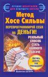 Книга Метод Хосе Сильвы. Перепрограммируй себя на деньги автора Валентин Штерн
