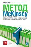 Книга Метод McKinsey. Использование техник ведущих стратегических консультантов для решения личных и деловых задач автора Итан Расиел