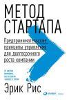 Книга Метод стартапа. Предпринимательские принципы управления для долгосрочного роста компании автора Эрик Рис