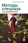 Книга Методы спецназа для руководителей автора Игорь Москалев