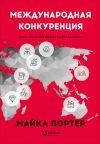 Книга Международная конкуренция. Конкурентные преимущества стран автора Майкл Портер