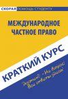Книга Международное частное право автора  Коллектив авторов