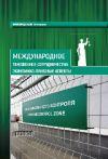 Книга Международное таможенное сотрудничество. Экономико-правовые аспекты. Коллективная монография автора  Коллектив авторов