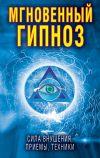 Книга Мгновенный гипноз. Сила внушения, приемы, техники автора Виктор Зайцев