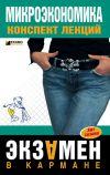 Книга Микроэкономика: конспект лекций автора Анна Тюрина