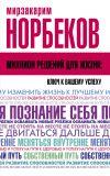 Книга Миллион решений для жизни: ключ к вашему успеху автора Мирзакарим Норбеков