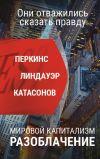 Книга Мировой капитализм. Разоблачение. Они отважились сказать правду автора Джон Перкинс