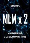 Книга MLM x2. Сборник книг осетевом маркетинге автора  Бизнес