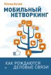 Книга Мобильный нетворкинг. Как рождаются деловые связи автора Леонид Бугаев