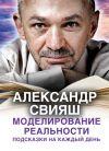 Книга Моделирование реальности. Подсказки на каждый день автора Александр Свияш