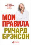 Книга Мои правила. Слушай, учись, смейся и будь лидером автора Ричард Брэнсон
