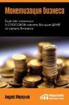 Книга Монетизация бизнеса автора Андрей Меркулов