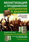 Книга Монетизация ипродвижение музпроектов идиджеев автора Александр Строганов