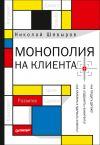 Книга Монополия на клиента автора Николай Шевыров