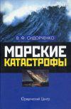 Книга Морские катастрофы автора Виктор Сидорченко