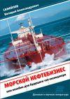 Книга Морской нефтебизнес. Пособие для будущего топ-менеджера автора Валерий Самойлов