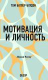 Книга Мотивация и личность. Абрахам Маслоу (обзор) автора Том Батлер-Боудон