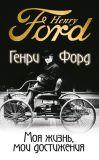 Книга Моя жизнь, мои достижения автора Генри Форд