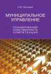 Книга Муниципальное управление. Планирование, собственность, компетенция автора Николай Постовой