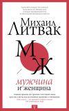 Книга Мужчина и женщина автора Михаил Литвак