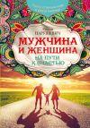 Книга Мужчина и женщина. На пути к счастью автора Руслан Нарушевич