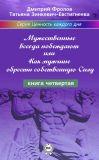 Книга Мужественные всегда побеждают, или Как мужчине обрести собственную Силу автора Татьяна Зинкевич-Евстигнеева