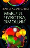 Книга Мысли, чувства, эмоции автора Жанна Алиакпарова
