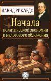 Книга Начала политической экономии и налогового обложения автора Давид Рикардо