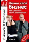 Книга Начни свой бизнес. Чем заняться после сокращения автора Сергей Азимов