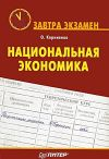 Книга Национальная экономика автора Олег Корниенко