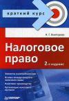 Книга Налоговое право: краткий курс автора Наталья Викторова